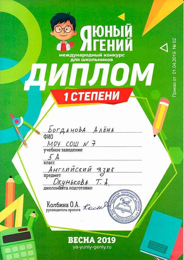 2019 ya yun geniy bogdanowa