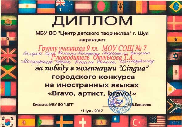 0523 dip lingua bravo gorod 2017
