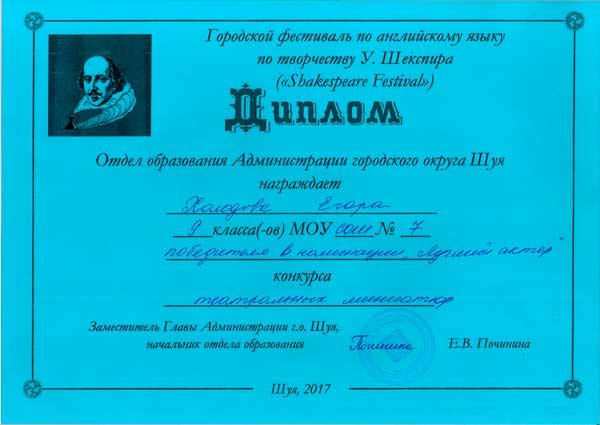 Holodov Egor Shekspir