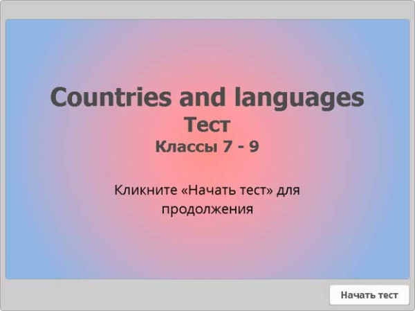 Тест. Countries and languages. (7 - 9 классы)
