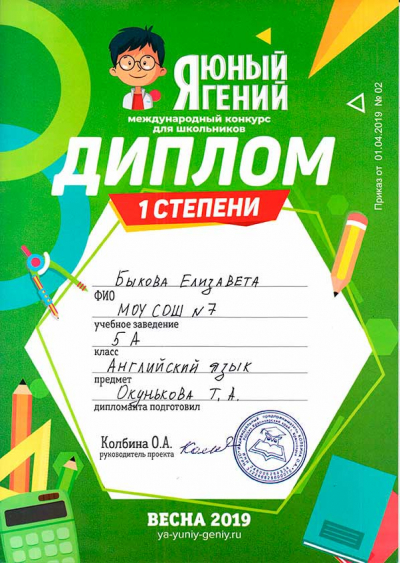 «Я – ЮНЫЙ ГЕНИЙ» - международный конкурс по английскому языку.